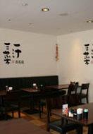 一汁三菜食堂 百石店(イチジュウサンサイショクドウヒャッコクテン)