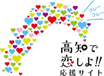 高知で恋しよ!!応援サイト