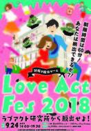 必見!Love Act Fes 2018のご紹介!
