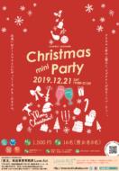 今年最後のイベント!12月企画発表!